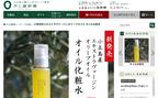 オリーブの恵みたっぷり「小豆島産エキストラヴァージンオリーブオイル オイル化粧水」