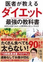 しっかり食べて健康的にやせる 20万人を診てきた牧田善二医師の新刊