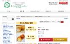 糖質約89%オフでダイエット中も安心!「北海道純生シュークリーム」