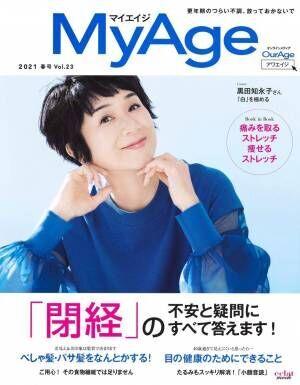 なかなか聞けない「閉経」の疑問に専門家が回答『MyAge』最新号