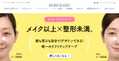 リフトアップテープが貼り放題 「REIKO KAZKI」東京サロン