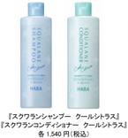 【ハーバー】清涼感のある天然精油で爽やかにヘアケア