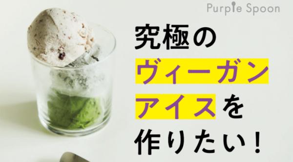 究極のヴィーガンアイス「Purple Spoon」のプロジェクトがスタート