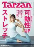 可動性を高めて太りにくく 肩こり・腰痛も改善『Tarzan』最新号