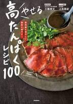 ダイエット外来医監修『やせる 高たんぱくレシピ100』