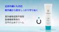 医療機関専用商品『ラメッセ UV アクアプロテクト』