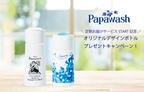酵素洗顔料パパウォッシュが限定オリジナルデザインボトルをプレゼント