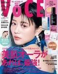 朝のトラブルに5分の起死回生ケア『VOCE』4月号発売