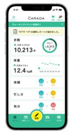 健康管理アプリ『CARADA』が大幅リニューアル