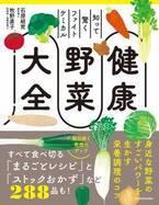 身近な野菜のパワー『知って驚くファイトケミカル 健康野菜大全』