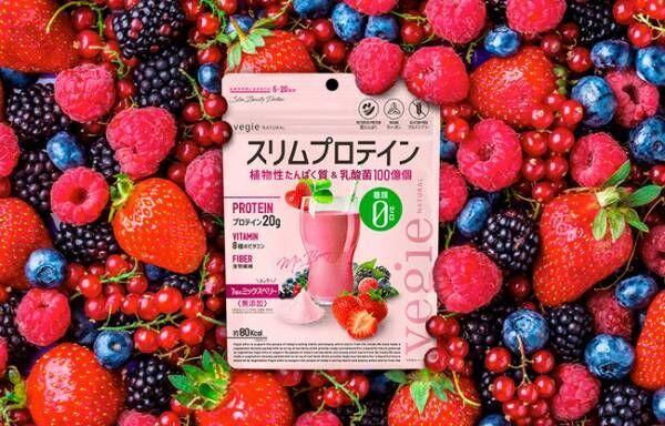 糖類ゼロ×植物性たんぱく質「スリムプロテイン」ミックスベリー味誕生!