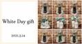 ホワイトデーフェア限定のセット販売スタート SENSE 日本橋人形町店