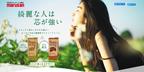 植物性プロテイン飲料「VEGAN PROTEIN」にカカオ味登場