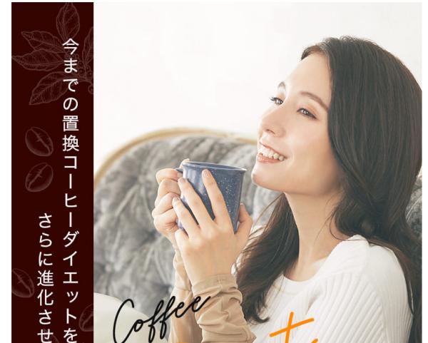 ボディメンテできるダイエットコーヒー「CaFelice」誕生