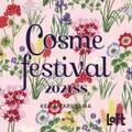【3月8日から】ロフトの人気企画「コスメフェスティバル2021SS」開催