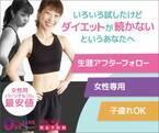 関内駅に女性専用パーソナルトレーニングジムアウトラインがオープン