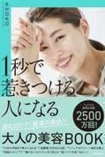 年齢無関係の魅力のコツ 「最高の自分」!大人の美容BOOK
