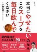 ダイエット・美容・心身の健康に 手軽に腸活スープ