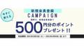 ポイント500円分プレゼント!デリケートゾーンケアなら「NICHELLE」で
