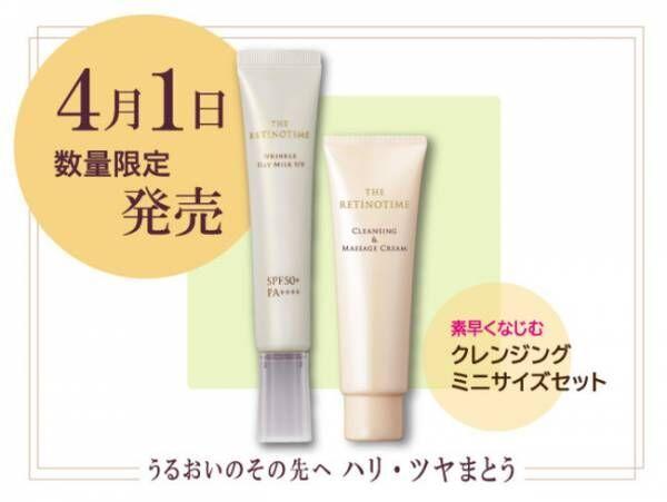 【数量限定】マツキヨで売上No.1!シワ改善UV乳液がお得なセットで新登場