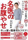血管のスペシャリスト テレビでおなじみ池谷敏郎医師のお腹やせ