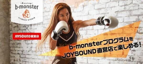 カラオケJOYSOUNDで受講!b-monsterボクシング