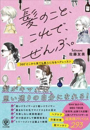 髪のことならこれ一冊! 日本初のヘアライターのヘアレッスン