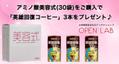 アミノ酸サプリメント購入者にアミノ酸コーヒーをプレゼント!