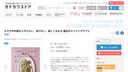 野菜ソムリエプロ・Atsushiがエイジングケアに特化したレシピ本を発売