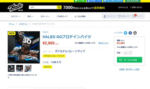プロテインが豊富なのにコンパクト「HALEO GOプロテインバイツ」
