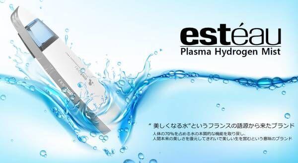 水だけで水素水を生成!手のひらサイズで外出先でもサッとできる潤いミスト!