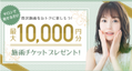10,000円分の施術チケットプレゼント『Beauty Park』