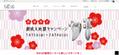 美容ローラー『ReFa』が新成人応援キャンペーンを開催中【2月14日まで】