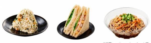 東北地区のローソン限定。食物繊維が手軽に摂れるおにぎりやサンドイッチが登場
