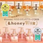 ベスコス2020の「&honey」がプレゼント企画を実施中