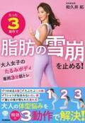 大人女子の体型崩れを3つの動作で解消!「脂肪の雪崩」を止める!