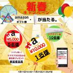 ハンドクリーム「CARE・TE・A(ケアテア)」の新春お年玉キャンペーン