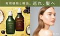 マツキヨのプライベートブランド「アルジェラン」がヘア&ボディケアラインを発表