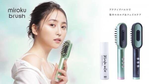 大手量販店で購入可!EMS美顔器『miroku brush』で頭皮やデコルテも