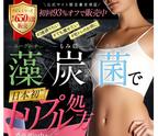 ダイエットサポートサプリメント「CUBIRE Black by euglena」新発売