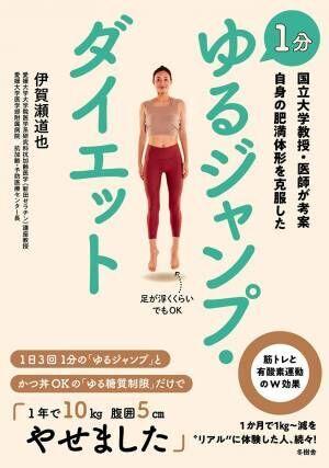 筋トレと有酸素運動の効果の1分エクササイズ ゆるジャンプ・ダイエット