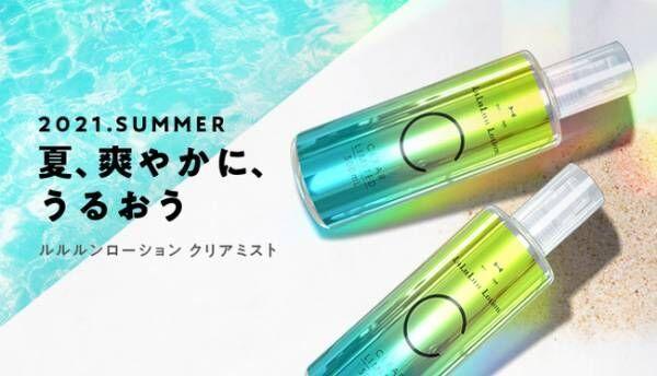 夏限定商品「ルルルンローション クリアミスト」新発売