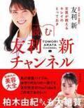 皮膚科医・友利新の大人気YouTubeが書籍化『キレイのとっておき』