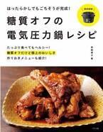 肉料理・魚料理・野菜料理 ほったらかし糖質オフ電気圧力鍋レシピ