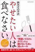 やせたい人こそ食べるべき 「鈴木その子式」がアップデート!