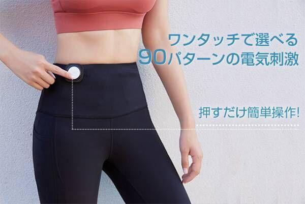 履くだけで腹筋を刺激!EMS電気パルス搭載の新感覚フィットネスパンツ