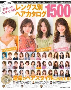 運命のヘアスタイルに 日本一のスタイル数 レングス別ヘアカタログ