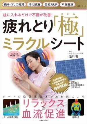 冷えと心身の不調を改善するミラクルシート、主婦と生活社から発売!