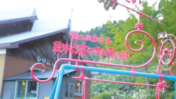 芸術の秋に訪れたい名物アート! 鉢&田島征三 絵本と木の実の美術館