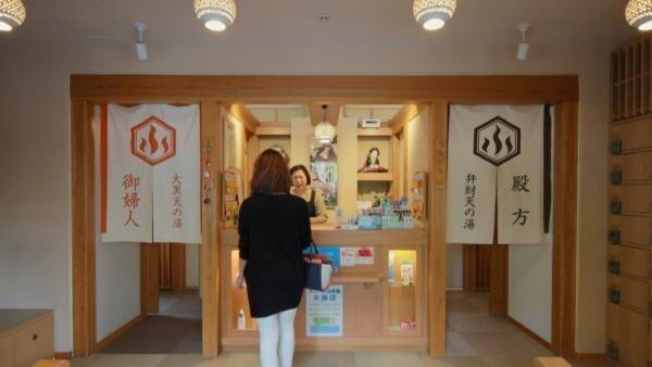 本駒込駅近くの「ふくの湯」は武蔵野の良質な水を使ったモダンな銭湯